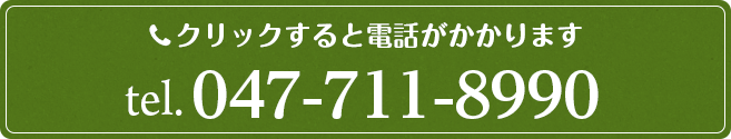 電話番号047-711-8990