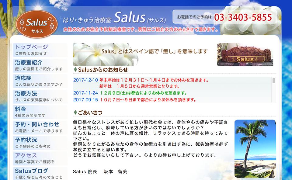 渋谷区千駄ヶ谷 はり・きゅう治療室 Salus(サルス)