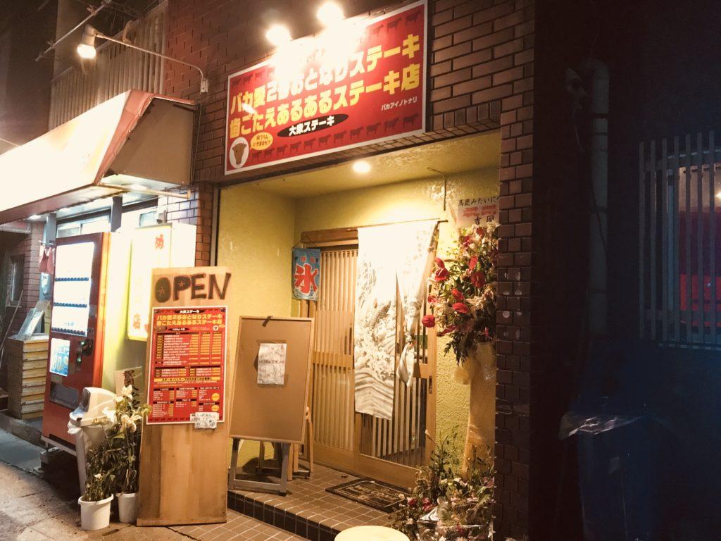 おとなりステーキ バカ愛2号店 松戸ステーキ
