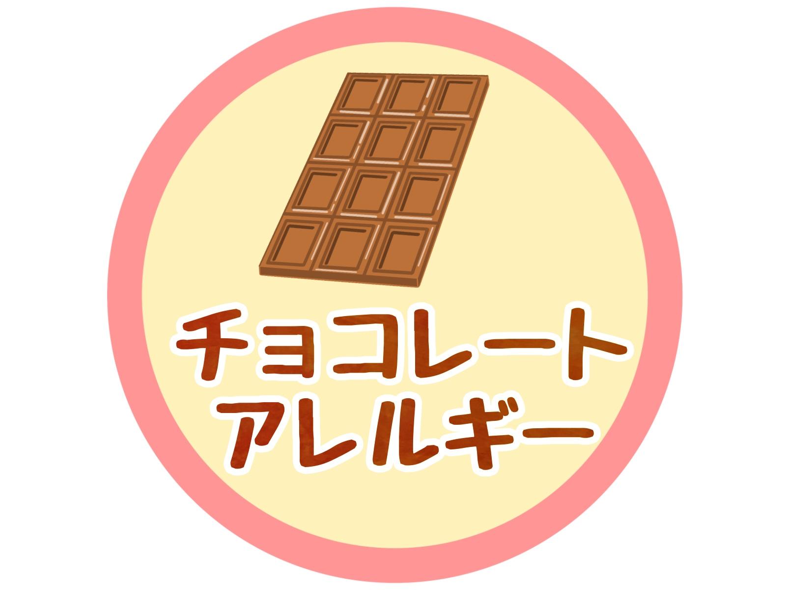 チョコレートアレルギー